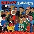 【CDシングル】おかんむり