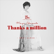 岡本真夜25th ANNIVERSARY BEST ALBUM〜Thanks a million〜 [UHQCD]