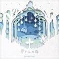 【CDシングル】芽ぐみの雨