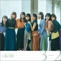 【CDシングル】3-2(TYPE-A)