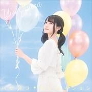 【CDシングル】ハピネス*センセーション