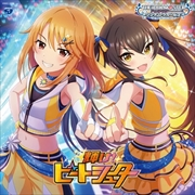 【CDシングル】THE IDOLM@STER CINDERELLA GIRLS STARLIGHT MASTER for the NEXT! 08 輝け!ビートシューター
