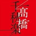 高橋千秋楽 (4枚組 ディスク1)