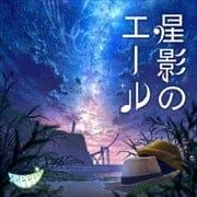 【CDシングル】星影のエール