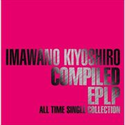 COMPILED EPLP 〜ALL TIME SINGLE COLLECTION〜 (3枚組 ディスク1)