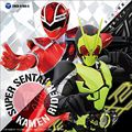 CDツイン スーパー戦隊 VS 仮面ライダー (2枚組 ディスク1)