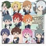 ACTORS -songs connection- キャラクターソングアルバム