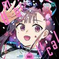 【CDシングル】アンビリカル