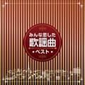 みんな恋した歌謡曲ベスト (2枚組 ディスク2)