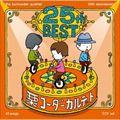 栗コーダーカルテット/25周年ベスト (2枚組 ディスク1) original songs