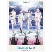 うたの☆プリンスさまっ♪HE★VENSドラマCD下巻「Paradise Lost〜Beside you〜」(完全受注生産盤)