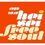Heisei Free Soul (2枚組 ディスク2)