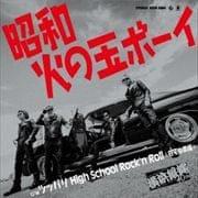 【CDシングル】昭和火の玉ボーイ