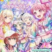 【CDシングル】ゆめゆめグラデーション
