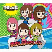 【CDシングル】AAA(キッズ盤)