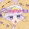 【CDシングル】TVアニメ『魔王城でおやすみ』OP主題歌「快眠!安眠!スヤリスト生活」