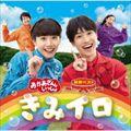 NHK「おかあさんといっしょ」最新ベスト きみイロ