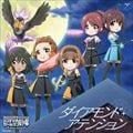 【CDシングル】THE IDOLM@STER CINDERELLA GIRLS LITTLE STARS EXTRA! ダイアモンド・アテンション