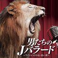 男たちのJバラード〜ワインレッドの心・長い夜〜