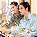 連続テレビ小説「エール」オリジナル・サウンドトラック Vol.3
