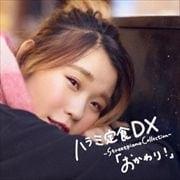 ハラミ定食 DX 〜Streetpiano Collection〜「おかわり!」