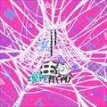 【CDシングル】TVアニメ「蜘蛛ですが、なにか?」エンディングテーマ「がんばれ!蜘蛛子さんのテーマ」