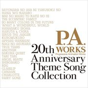 P.A.WORKS 20th Anniversary Theme Song Collection (4枚組 ディスク3)
