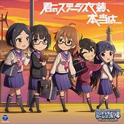 【CDシングル】THE IDOLM@STER CINDERELLA GIRLS LITTLE STARS EXTRA! 君のステージ衣装、本当は…