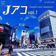 Jアコvol.1 〜Acoustic Cover Compilation〜