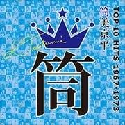 筒美京平TOP10 HITS 1967-1973(コロムビア)