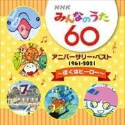 NHK「みんなのうた」60 アニバーサリー・ベスト〜赤鬼と青鬼のタンゴ
