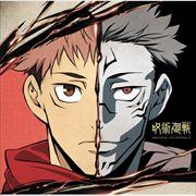 「呪術廻戦」オリジナル・サウンドトラック (2枚組 ディスク1)