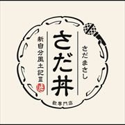 さだ丼 〜新自分風土記III〜