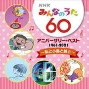 NHK「みんなのうた」60th アニバーサリー・ベスト