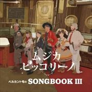 NHK「ムジカ・ピッコリーノ」ベルカント号のSONGBOOK III