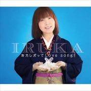 あたしだってLove song! (2枚組 ディスク1)【ときめいて編】