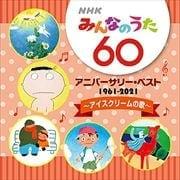 NHK「みんなのうた」60 アニバーサリー・ベスト 〜アイスクリームの歌〜