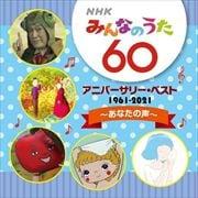 NHK「みんなのうた」60 アニバーサリー・ベスト 〜あなたの声〜