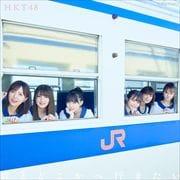 【CDシングル】君とどこかへ行きたい(TYPE-A)