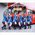 Graduation Album「大感謝」 (2枚組 ディスク1)