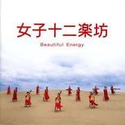 女子十二楽坊〜Beautiful Energy