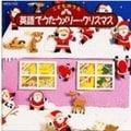 メリー・クリスマス〜英語でうたおうクリスマス・ソング