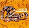 ハート・オブ・シカゴ 1982〜1998 2