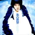 【CDシングル】氷の世界