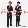 【CDシングル】NHK「ピタゴラスイッチ」アルゴリズムたいそう&こうしん