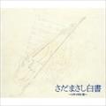 さだまさし白書〜リサイタル'92 (3枚組 ディスク2)
