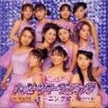 【CDシングル】ハッピーサマーウェディング