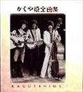 全曲集(1994)