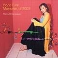 ピアノ・ピュア〜メモリー・オブ・2003