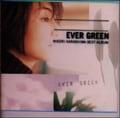 EVER GREEN〜MIDORI KARASHIMA BEST ALBUM